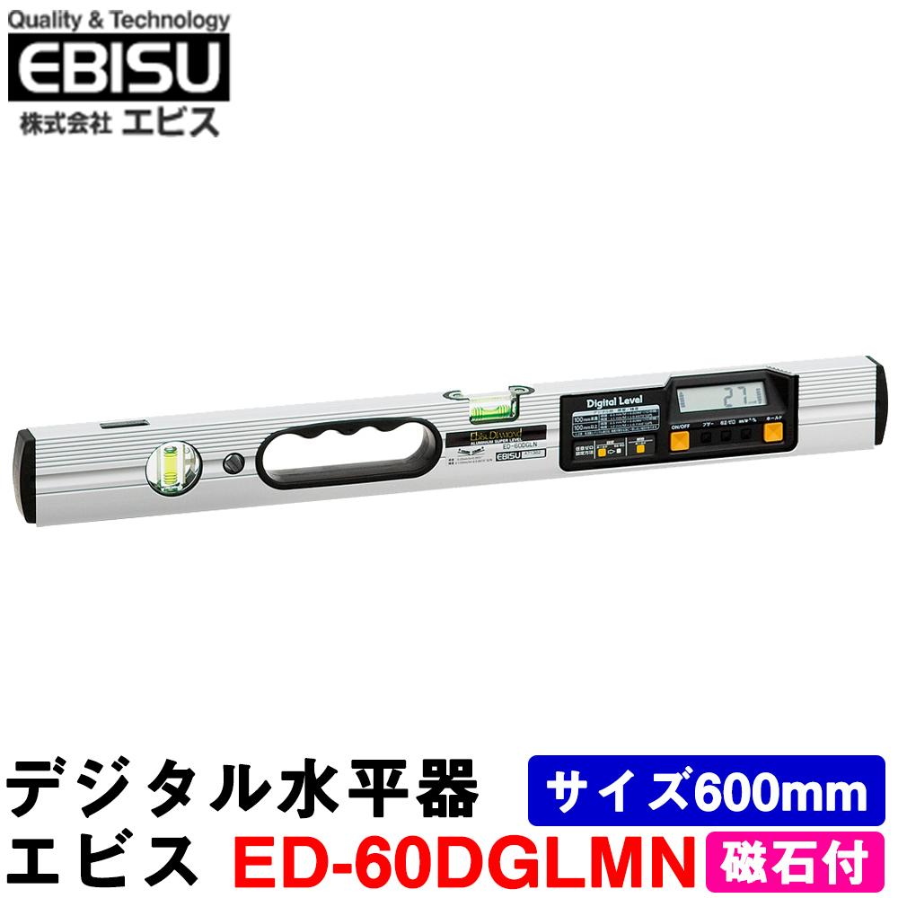 エビス デジタル水平器 ED-60DGLMN (磁石付) サイズ600mm 水平 垂直 勾配測定【水準器】【勾配計】【デジタルレベル】【測量 土木 建築】【測量機器】[ED60DGLMN]