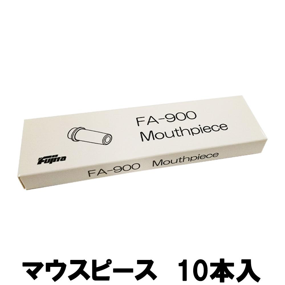 交換用マウスピース 10本入 アウトレット 激安セール 藤田電機製作所 10個入 アルコールチェッカーFA-900用マウスピース