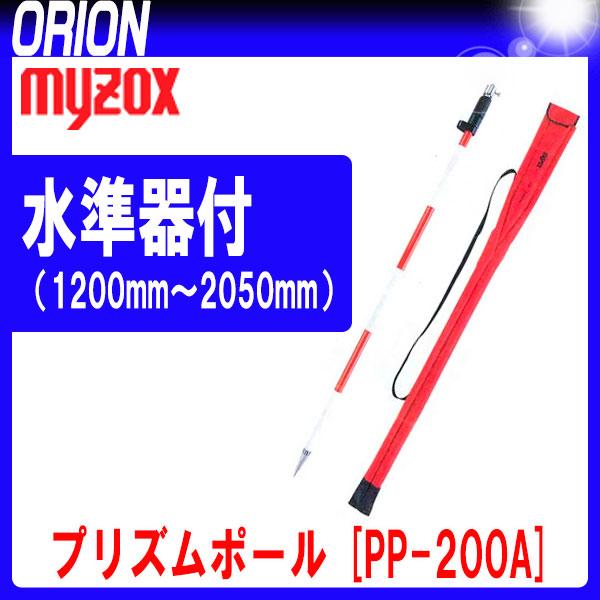 附帶測量用品棱鏡桿[PP-200A2]水平器的(A型)[1200mm~2050mm]maizokkusu[PP200A]