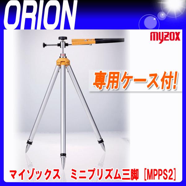 測量用 ミニプリズム三脚 [MPPS2] 専用ケース付 マイゾックス【送料無料】【プリズム三脚】【測量用品】【測量機器】【土木 建築】【光波 プリズム】[MPPSII][測距 測角][測量 ミラー]トータルステーション