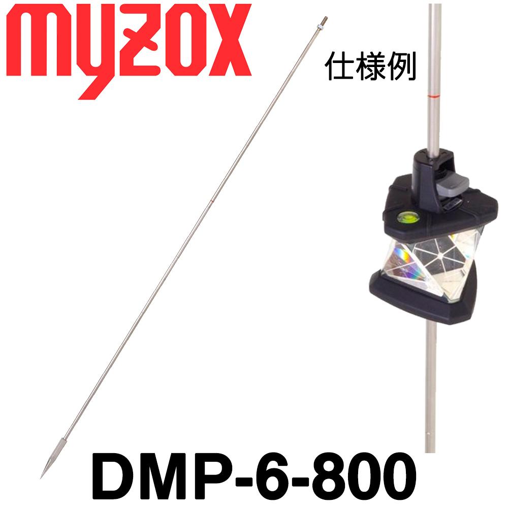 マイゾックス DM用ピンポール 6mmφ 800mm [DMP-6-800] (トプコン 杭ナビ用 360°プリズムATP2S 対応)【測量用品】【測量機器】【測量用 土木用】[測距 測角][測量 ミラー][トータルステーション]