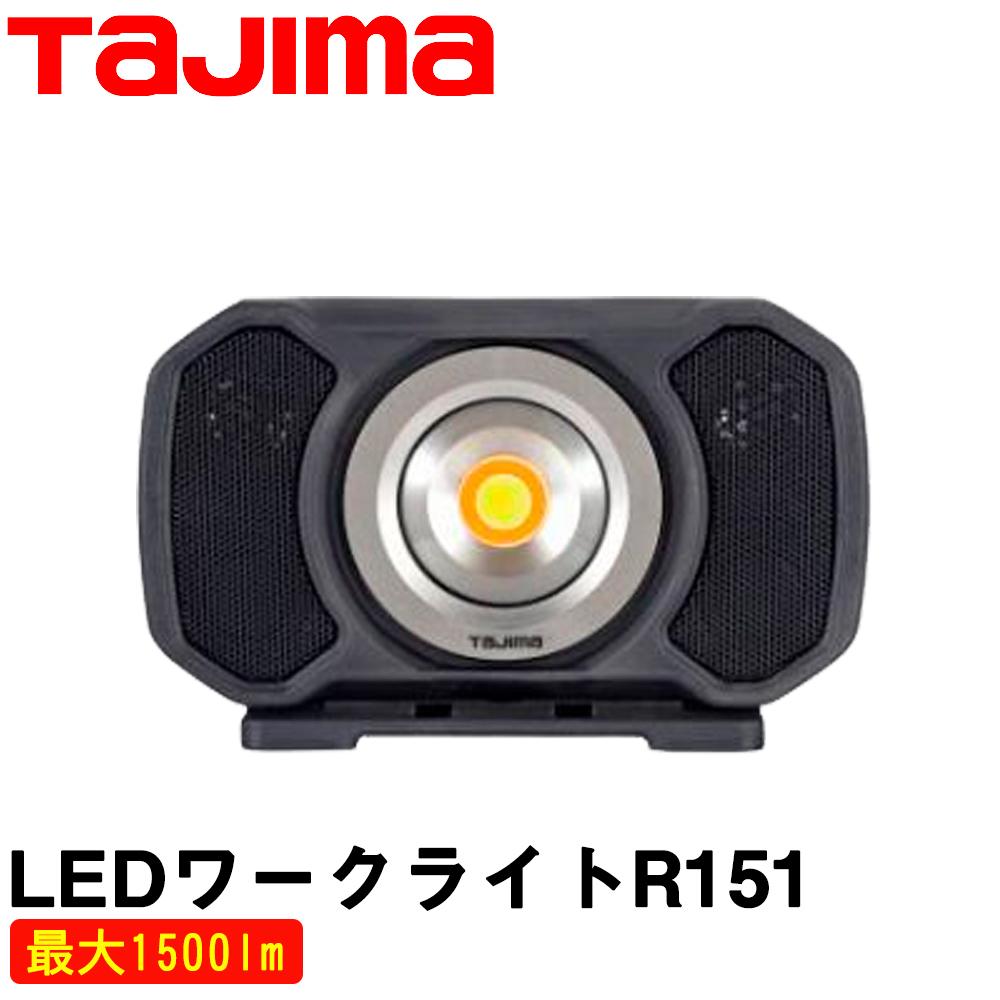 タジマ LEDワークライト LE-R151 (三脚無) 【Tajima】送料無料