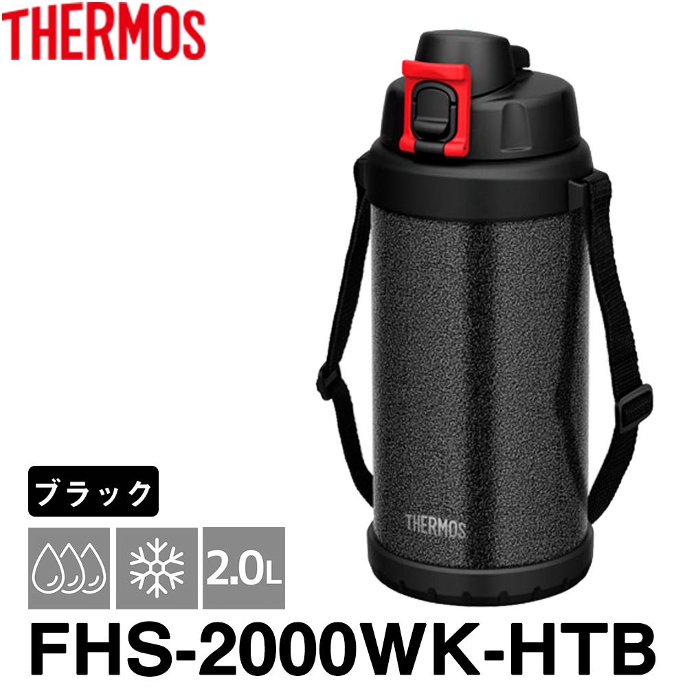 サーモス (THERMOS) 真空断熱ハードワークボトル 【2.0L】 FHS-2000WK-HTB(ブラック)【熱中症対策グッズ】【暑さ対策グッズ】【猛暑対策グッズ】【測量 土木 建築】