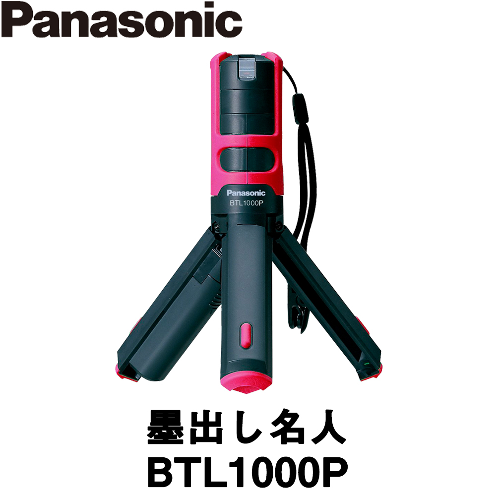 BTL1000P 墨出し名人ケータイ 壁一文字 (鉛直タイプ) パナソニック【Panasonic】【水準器】【水平器】【内装、設備】【測量 建築 土木】 【レーザー墨出し器】 ★水平ラインは出ません