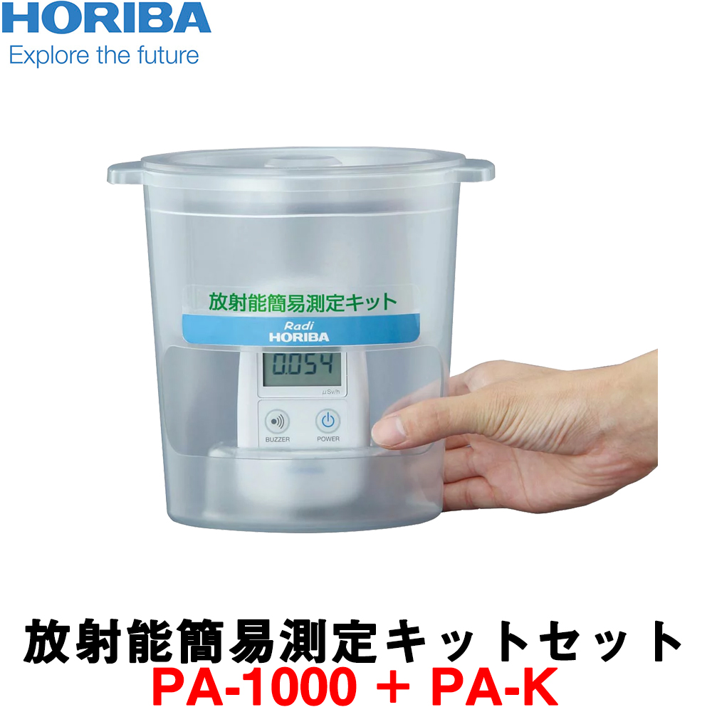 堀場製作所 放射線測定器 [PA-1000]本体+[PA-K] 放射能簡易測定キットセット 日本製 HORIBA 環境放射線モニタ Radi(ラディ)放射線簡易判定キットセット【測量機器】【測量用品】【PA1000】※メーカー1年保障となります。