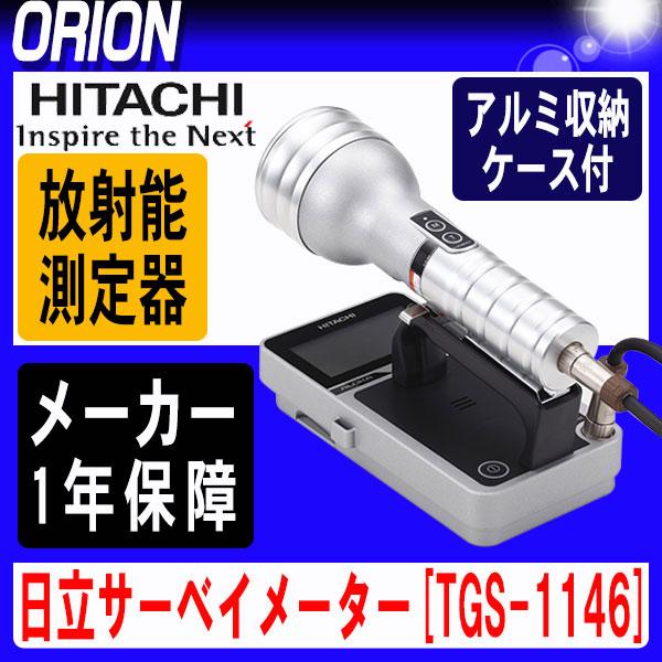 【納期:約1ヶ月・校正済】日立製作所 [TGS-1146]アルミ収納ケース β線用GM サーベイメーター 放射線測定器 日本製 警報機能付 放射能汚染検査計 HITACHI 放射能測定器 【メーカー保証1年】[TGS1146]※メーカーの受注状況で納期が変わります