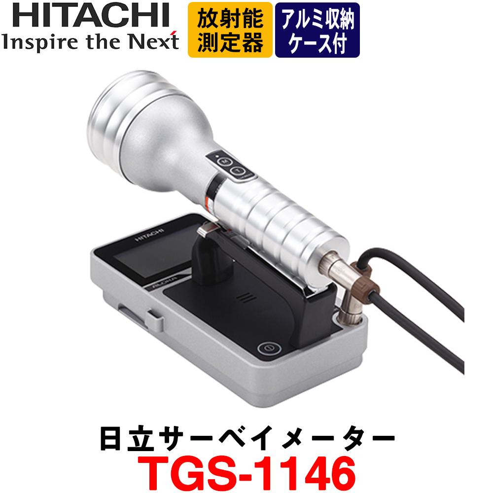 【納期:約2ヶ月・校正済】日立製作所 [TGS-1146]アルミ収納ケース β線用GM サーベイメーター 放射線測定器 日本製 警報機能付 放射能汚染検査計 HITACHI 放射能測定器 【メーカー保証1年】[TGS1146]※メーカーの受注状況で納期が変わります