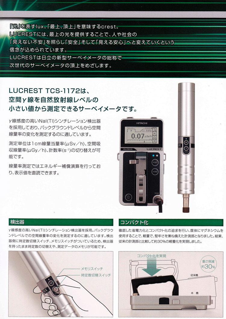 Radiation Measurement Instruments : Orion mkk company tcs b γ for survey meter hitachi
