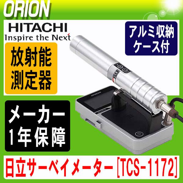 【納期:約1ヶ月・校正済】日立製作所 [TCS-1172] アルミ収納ケース付 シンチレーション サーベイメーター (γ線用) 放射線測定器 日本製 HITACHI ※メーカー保証1年となります。※お買上げ後のメンテナンスも賜ります。