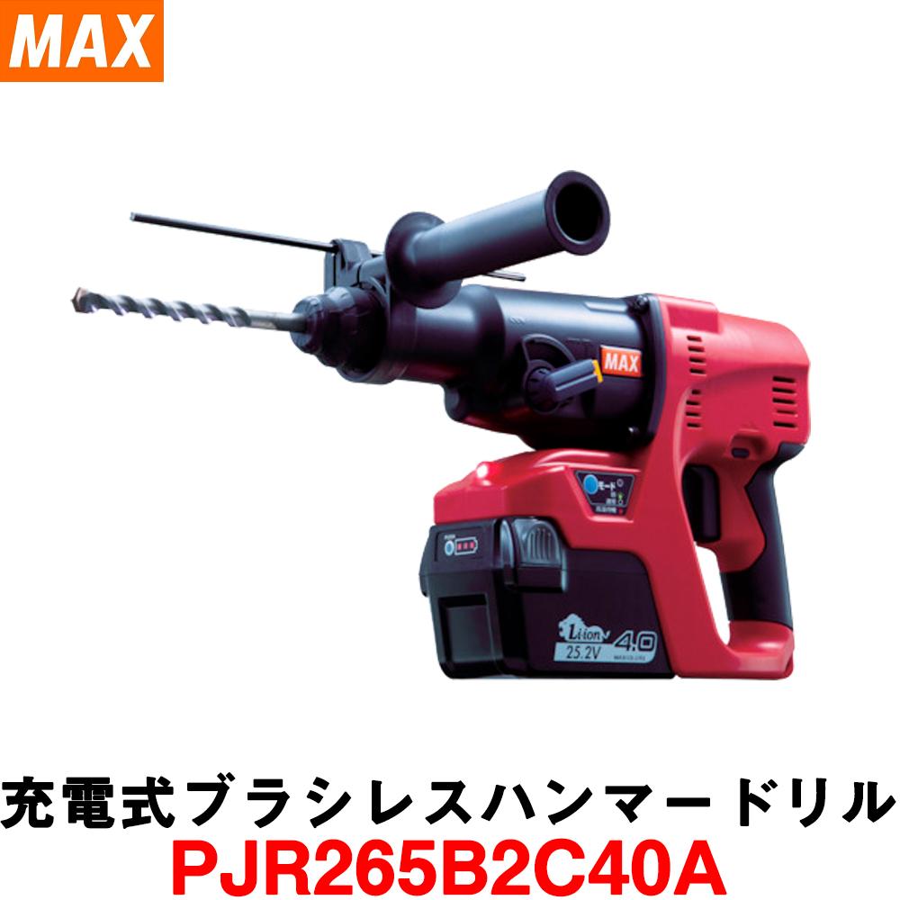 【マックス】充電式ブラシレスハンマードリル [PJR265B2C40A] リチウムイオン電池(4.0Ah 2個付)(PJ90105) 【測量機器】【測量用品】【土木用品】【建築用品】【電動工具】【MAX】
