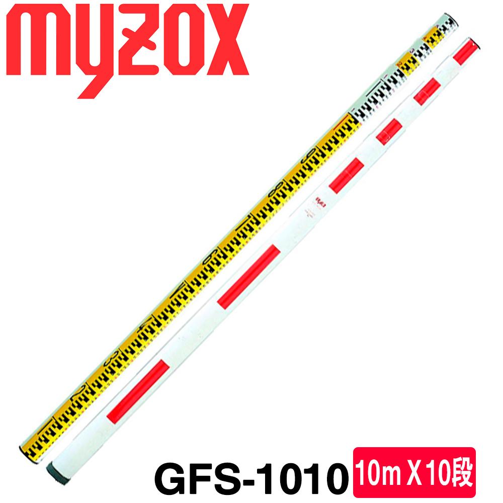 マイゾックス MGグラスター [GFS-1010](10mX10段)グラスファイバー製スタッフ 【測量機器】【測量用】【河川用 電線用】【土木 建築】[GFS1010] ★沖縄・離島運賃別途5500円かかります。