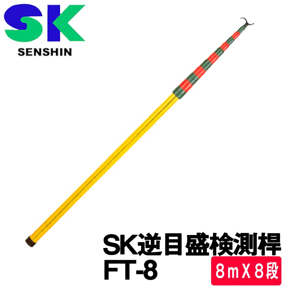 SK逆目盛検測桿 [FT-8] 8mX8段 (グラスファイバー製) センシン【送料無料】【測量用】【測量機器】【測量用品】【宣真工業】[FT8] ★沖縄・離島運賃別途2200円かかります。