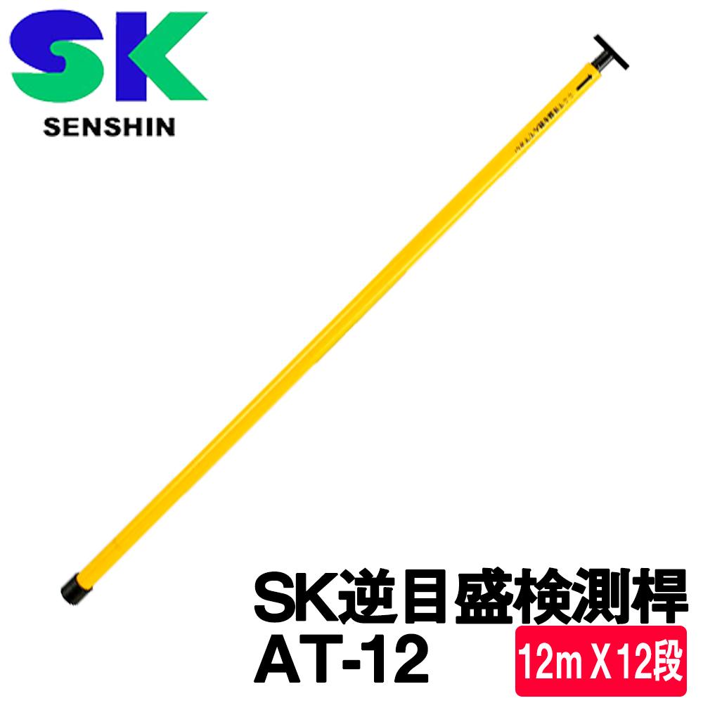 SK逆目盛検測桿 [AT-12] 12mX12段 (グラスファイバー製) センシン【送料無料】【測量用】【測量機器】【測量用品】【宣真工業】[AT12] ★沖縄・離島運賃別途3300円かかります。