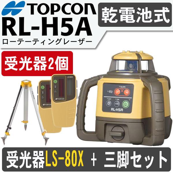 トプコン RL-H5ADB ローテーティングレーザー [受光器2個セット+三脚付](乾電池仕様)【TOPCON】【タジマ】【測量 土木 建築】【測量機器】【測量用】【レーザーレベル】[回転レーザーレベル] [レベル]★沖縄運賃別途5500円かかります。