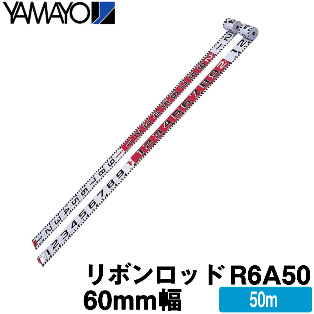 【ヤマヨ】リボンロッド [R6A50] 60E-1 (60mm幅/50m)【送料無料】【ヤマヨ測定機】【測量 土木 建築】【測量用品】【測量機器】【YAMAYO】