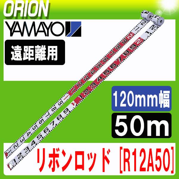 新生之路 120E-1 (120 毫米/50 米)