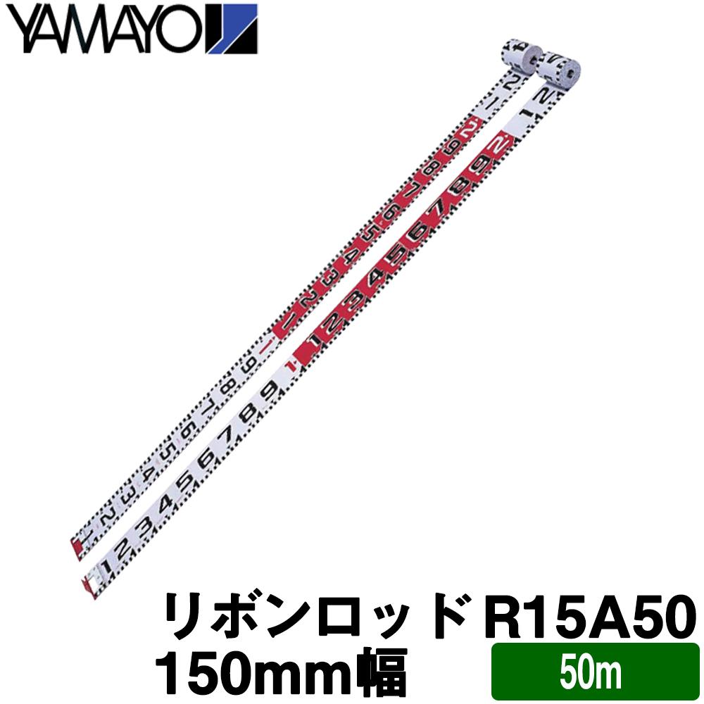 【ヤマヨ】リボンロッド [R15A50] 150E-1 (150mm幅/50m)【送料無料】【ヤマヨ測定機】【測量 土木 建築】【測量用品】【測量機器】【測量用】