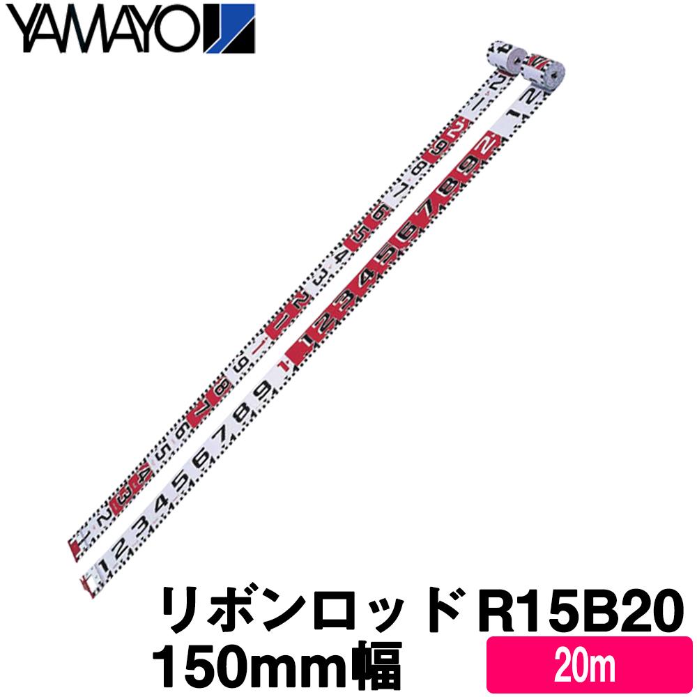 リボンロッド [R15B20] (150mm 幅/20m) [150E-2] ヤマヨ【測量 土木 建築】【現場工事写真記録用】 【測量用品】【測量機器】【測量用 工事用写真】【ヤマヨ測定機】