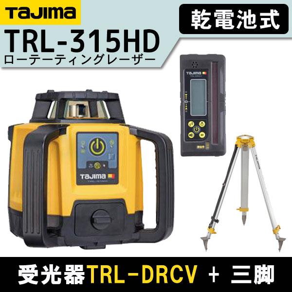 タジマ ローテーティングレーザー TRL-315HD デジタル受光器タイプ (乾電池仕様) [球面三脚+受光器付] 【レーザーレベル】[回転レーザーレベル] [オートレベル] 【土木 建築】