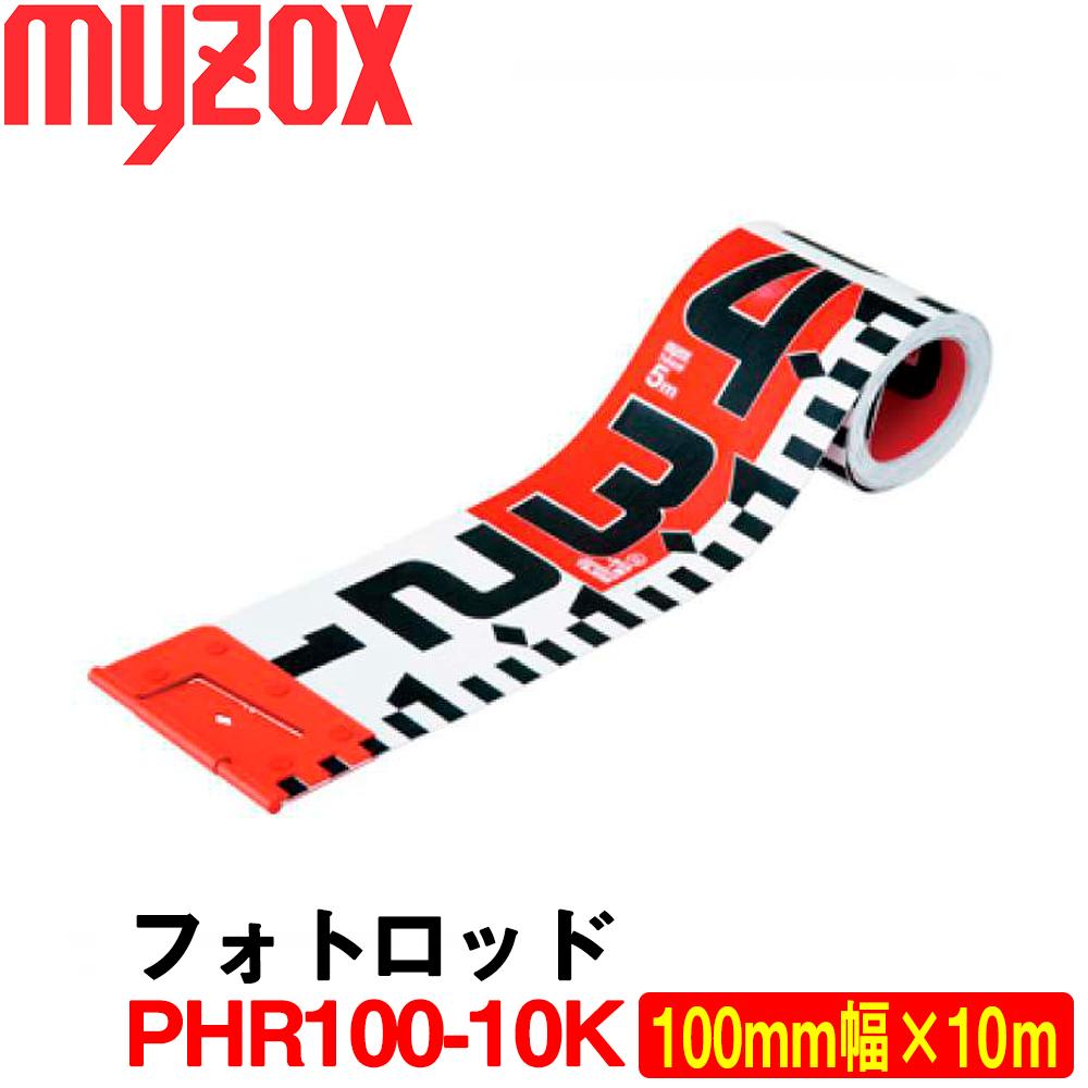 フォトロッド [PHR100-10K] (100mm 幅×10m) マイゾックス【土木用品】【測量用品】【測量機器】【建築用品】【測量テープ】【myzox】[PHR10010K] ★本体ケースは別売となります。
