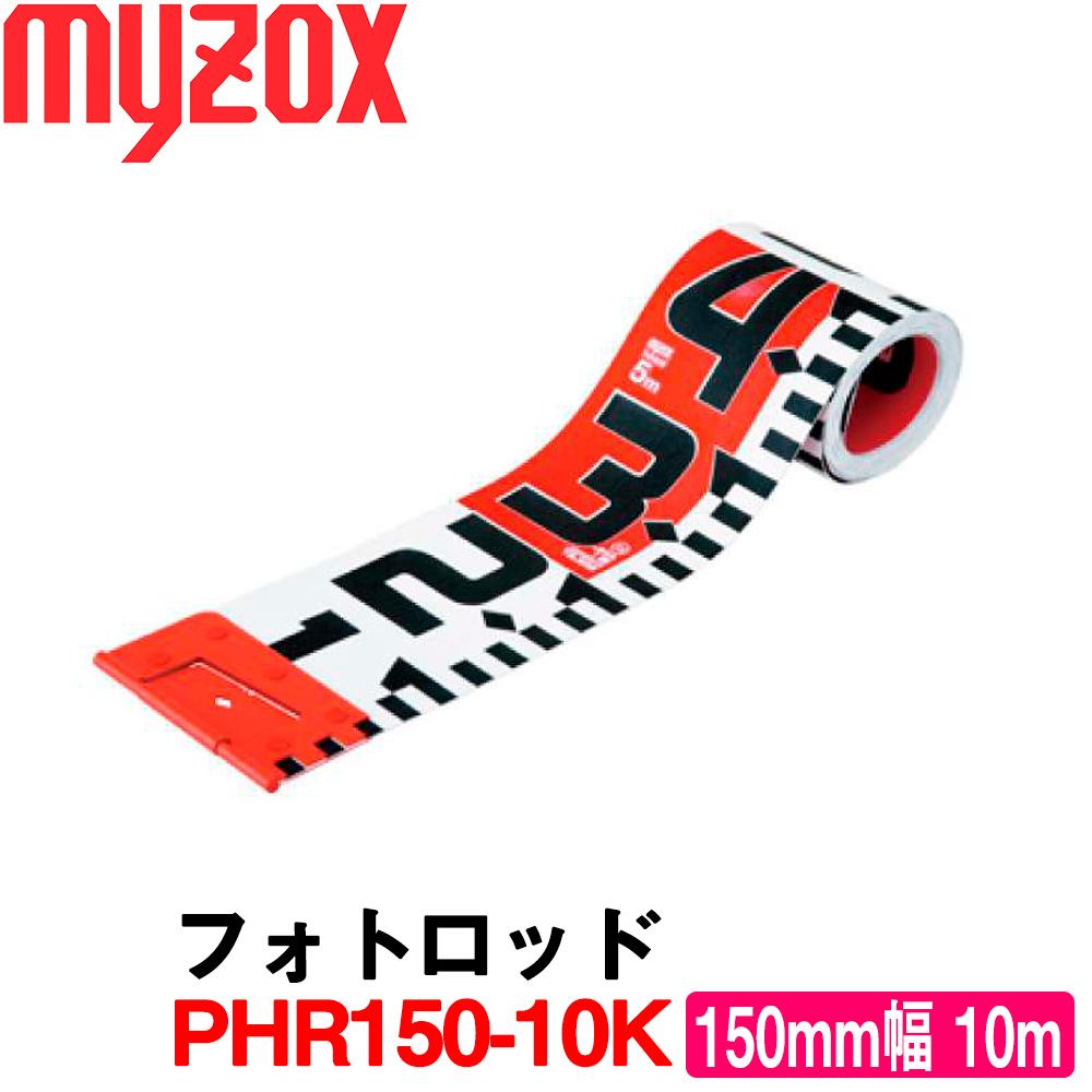 マイゾックス フォトロッド [PHR150-10K] (150mm幅×10m)【土木用品】【測量用品】【測量機器】【建築用品】【測量テープ】【myzox】[PHR15010K] ★本体ケースは別売となります。