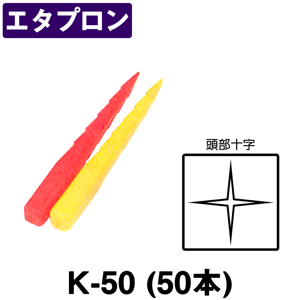 エタプロン K-50 [50X50X500mm] 50本入 【自治体】【測量用品】【測量機器】【プラスチック杭】【標識杭】K50 ※本体は『赤色』と『黄色』があります。