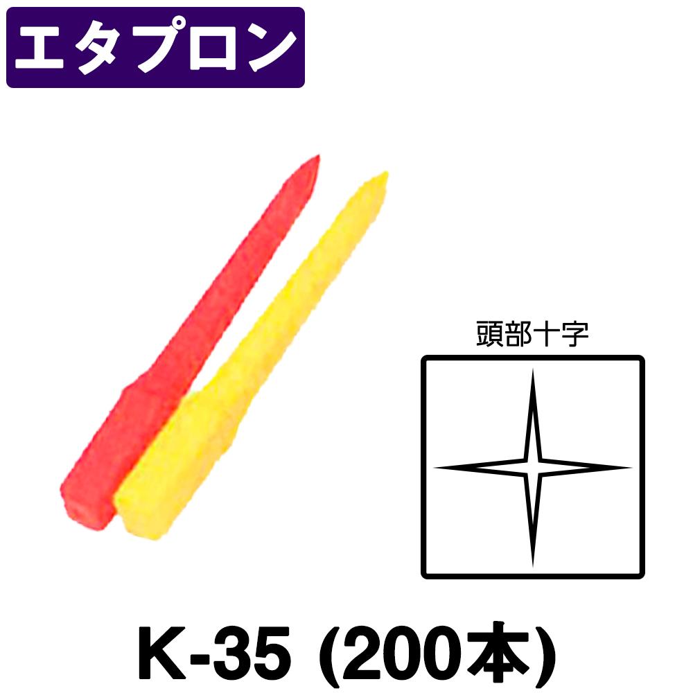 ★代引不可商品★エタプロン K-35 [30X30X350mm] 200本入 【自治体】【測量用品】【測量機器】【プラスチック杭】【標識杭】K35※本体は、『赤色』『黄色』の2色があります。※お急ぎの際は、事前に納期の確認をお願いします。
