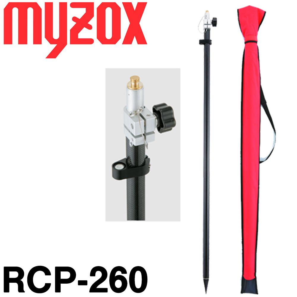 マイゾックス RTKポール RCP-260 (GPS測量専用ポール) 【送料無料】【測量機器】【測量用品】【測量用】【GPS測量】【myzox】[光波 プリズム][RCP260][測量 ミラー]トータルステーション