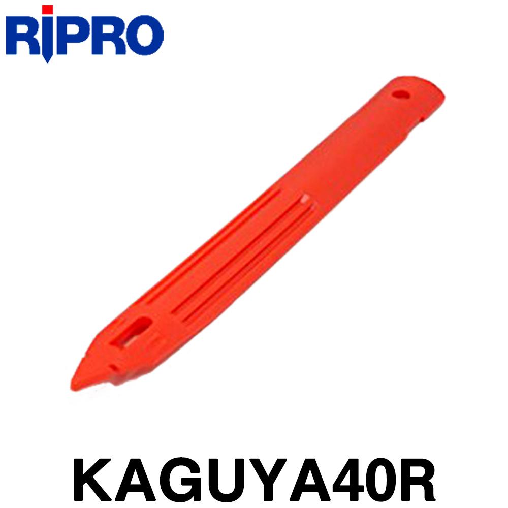 かぐや杭 [KAGUYA40R] (赤色) 400mm [200本] リプロ 【測量 土木 建築】【測量用品】【プラスチック境界杭】【土地家屋調査士用品】境界標 ◆メーカー直送品につき「代金引換不可」となります。