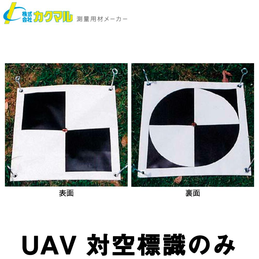 【カクマル】UAV 対空標識のみ [TH] (20枚入) サイズ 400×400mm【送料無料】【測量用品】【測量機器】【測量用】【測量 土木 建築】