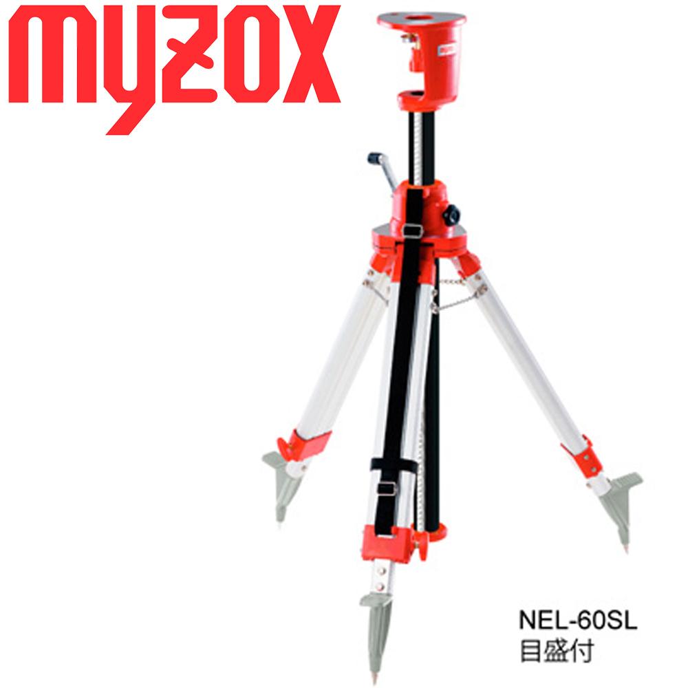 エレベーター三脚 [NEL-60SL] (目盛付) マイゾックス 定芯桿・5/8inch脚頭 平面 【測量機器】【測量用品】【土木機器】【測量用 三脚】[NEL60SL]オートレベル ★沖縄・離島運賃別途2200円かかります。