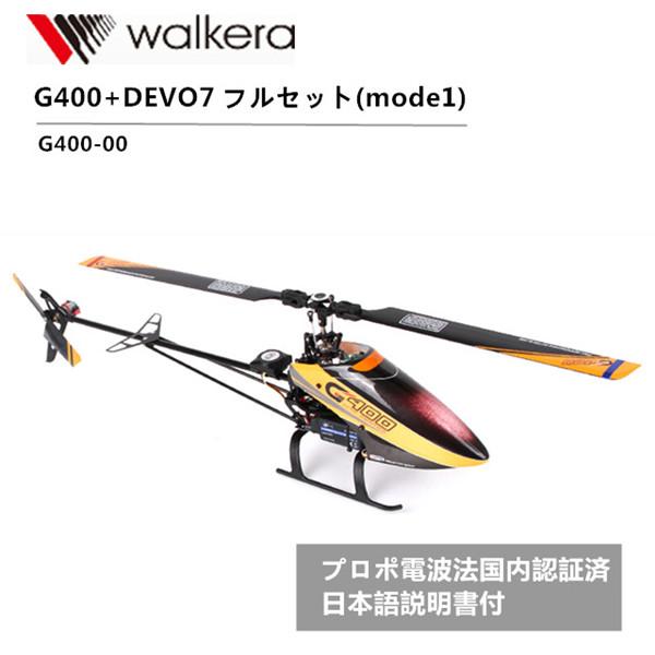 ラジコン ヘリコプター WALKERA ワルケラ G400 (GPS付) DEVO7付 フルセット RTF (ゴーホーム他特殊機能) (mode1) (G400-00) ORI RC 【プロポ電波法国内認証済/日本語説明書付】|ラジコン ヘリコプター WALKERA ワルケラ 本体セット ラジコン ヘリコプター