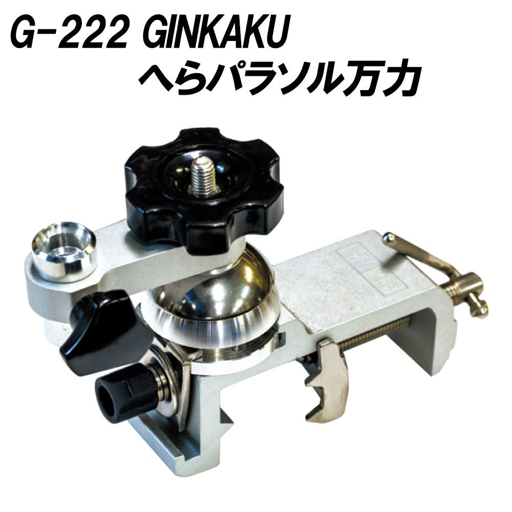 【3月1日はP10倍】 ダイワ 銀閣 へらパラソル万力 G-222 (ginkaku-036177)  ヘラブナ用品 ヘラブナ へらぶな