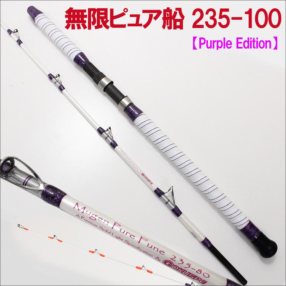 無限ピュア船 235-100(50~120号) Purple Edition ホワイト (goku-089362)|船竿 ロッド 釣り 竿