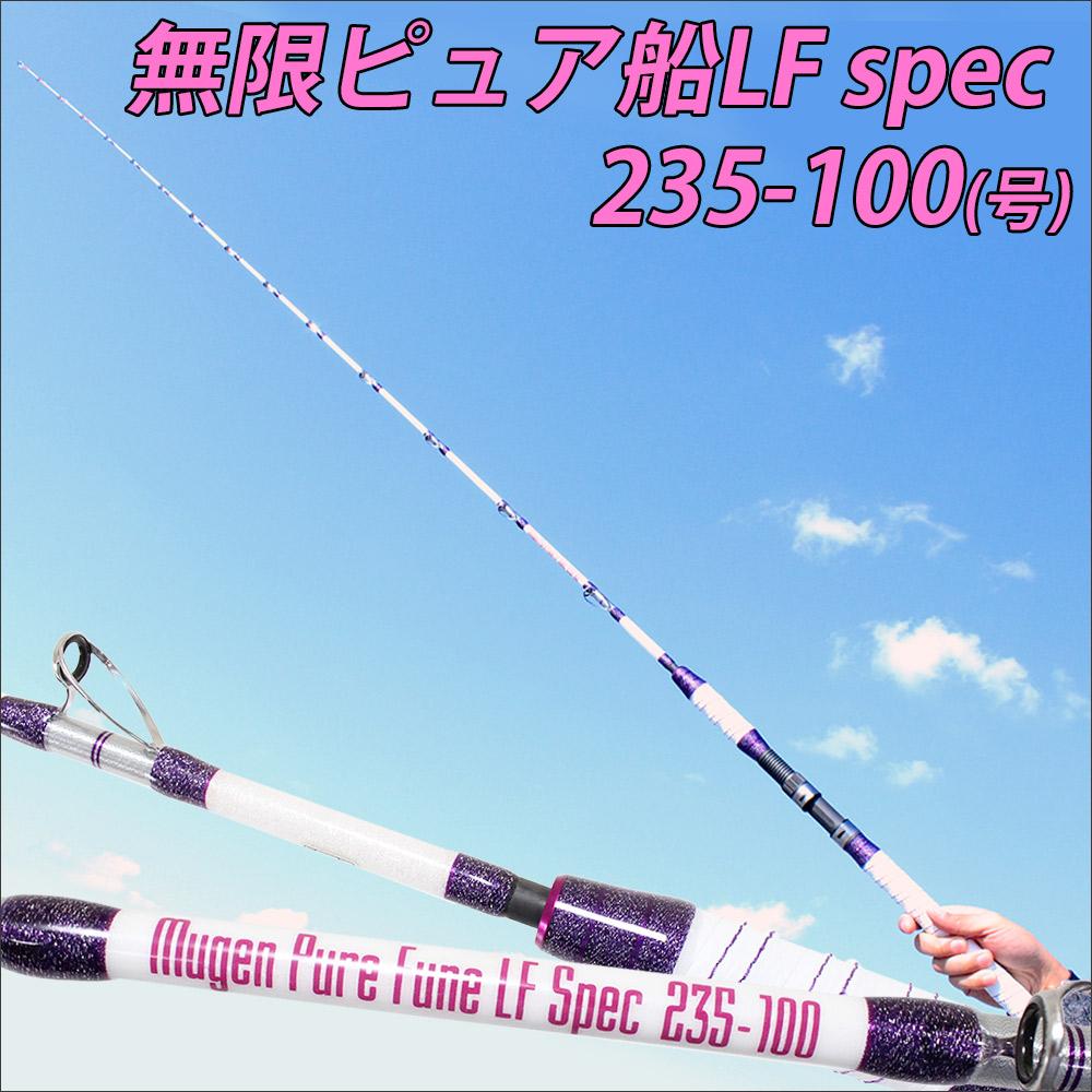 無限ピュア船 LF (ライト・ファスト)Spec 235-100(50~120号) 180サイズ (goku-950141) 船竿 先調子 ロッド 青物 落とし込み 釣り 竿 船 タチウオ