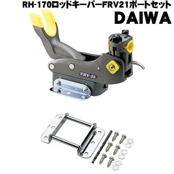 ダイワ CP RH-170 ロッドキーパー FRV21 ボートセット (船用 竿受け) (da-038652)|釣具 船釣り用品 船竿 ロッドキーパー 竿受け