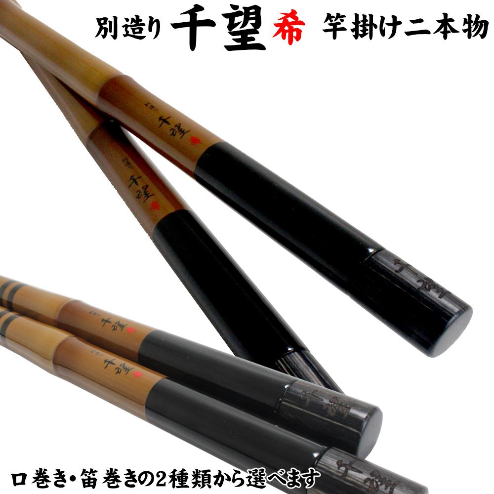 千望 希(ちぼう まれ)竿掛け2本物(daishin-sk-730)|ヘラブナ用品 竿掛 玉の柄 竿掛