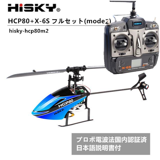 HiSKY HCP80 (FBL80) + X-6Sセット RTF (mode2)【2.4GHz 6ch 3Dシリーズ】 (hisky-hcp80m2) ORI RC フライバーレス仕様の高性能超小型ヘリ! 200g未満 【技適・電波法国内認証済、取扱説明書日本語版】|ラジコン ヘリコプター 関連商品 HiSKY 本体セット
