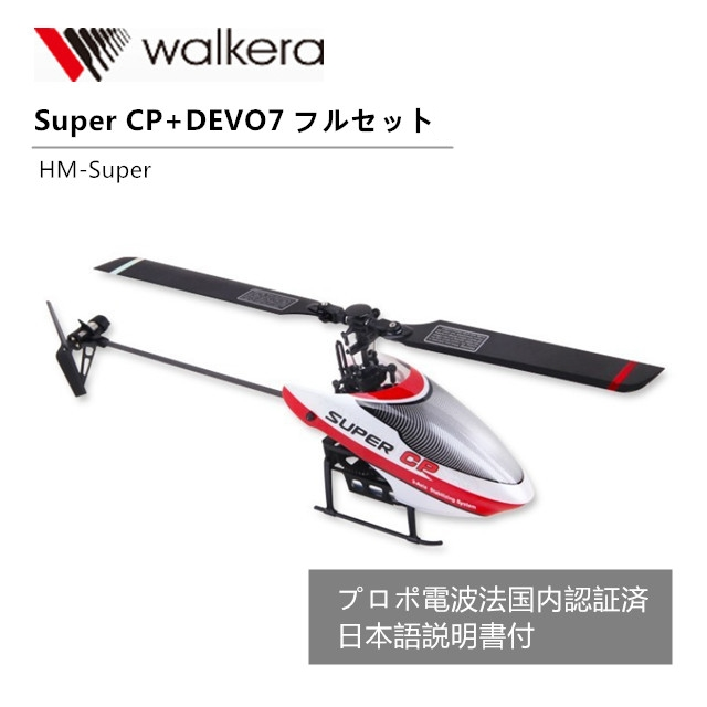 ラジコン ヘリコプター WALKERA ワルケラ Super CP + DEVO7 セット RTF (HM-Super) ORI RC 【プロポ電波法国内認証済/日本語説明書付】 200g未満 |ラジコン ヘリコプター walkera 本体セット ラジコン ヘリコプター