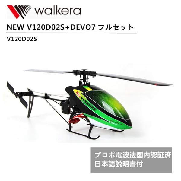 4月1日はポイント10倍 WALKERA ワルケラ NEW V120D02S ( DEVO7付 6軸 ジャイロ フル セット NEW 3Dヘリ) RTF ORI RC 【技適・電波法国内認証/ホバリング調整済み】 200g未満   WALKERA ワルケラ 本体セット ラジコン ヘリコプター