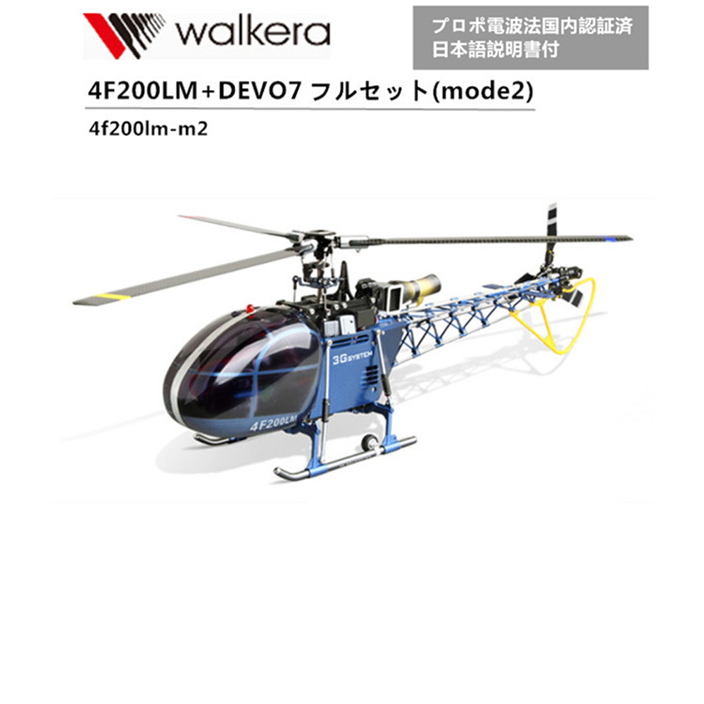 WALKERA 4F200LM NEWV3 3軸ジャイロ付 フル セット DEVO7 送信機 付 RTF (mode2) (4F200LM-m2) (ブルー) ORI RC 【技適・電波法国内認証済/日本語説明書付】|ラジコン ヘリコプター RCヘリ WALKERA ワルケラ 本体セット ラジコン ヘリコプター