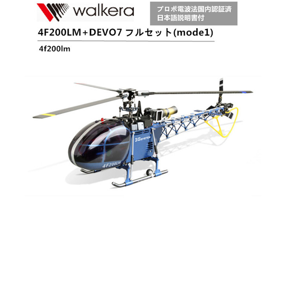 WALKERA 4F200LM NEWV3 3軸ジャイロ付フルセット DEVO7送信機付 (mode1) (4F200LM) (ブルー) 3Dヘリ ORI RC 【技適・電波法国内認証済/日本語説明書付】|ラジコン ヘリコプター RCヘリ WALKERA ワルケラ 本体セット ラジコン ヘリコプター