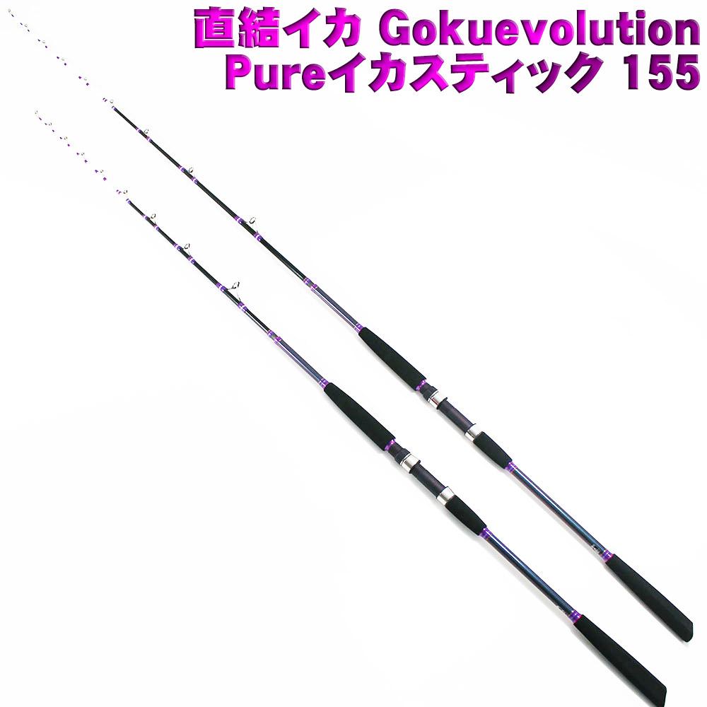 直結イカ Gokuevolution Pure イカスティック 155 (100~160号) (90293)|ベイト ロッド ヤリイカ スルメイカ 電動 イカ 船 竿 直結 ブランコ 釣り