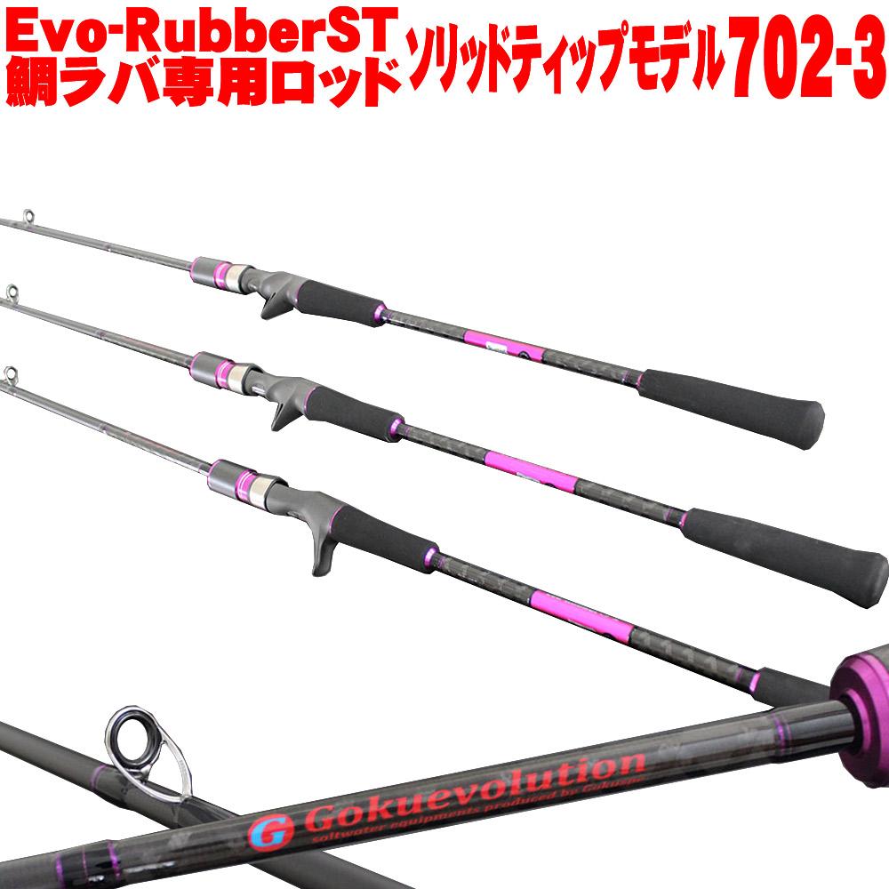 タイラバ ロッド GokuEvolution Evo-Rubber ST (ゴクエボリューション エボラバー ソリッドティップ) 702-3 (90312) LureWt:50g~150g (Max:180g) ディープタイラバ 鯛ラバ 船 釣り マダイ 竿