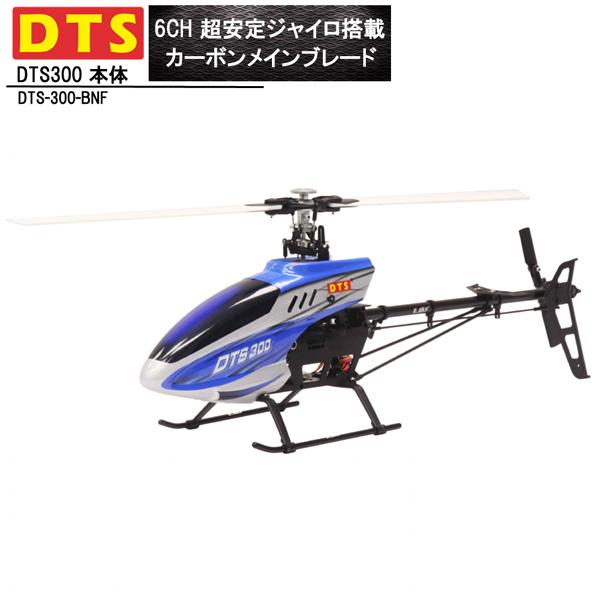 DTS 300 機体 BNF (dts-300-bnf) フライバーレス 6CH GWY ジャイロ ブラシレスモーター ORI RC ホバリング調整済み ラジコン ヘリコプター DTS