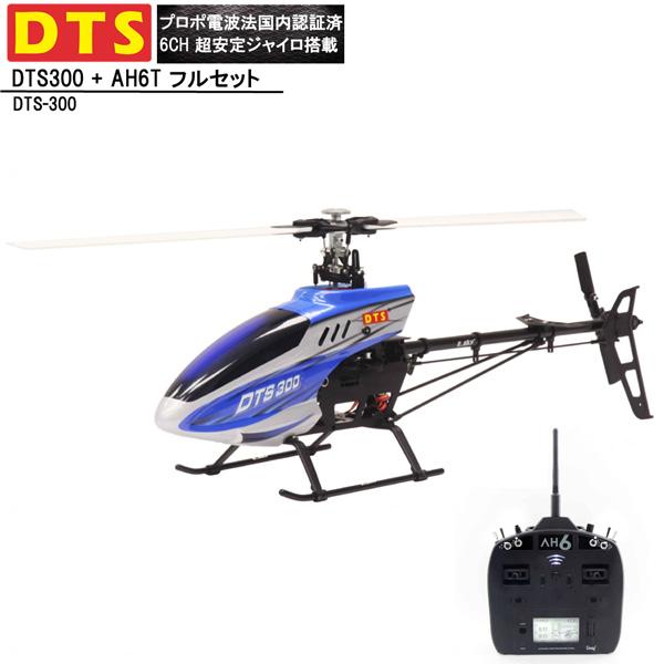 DTS 300 + AH6T プロポ セット RTF (dts-300) 【技適・電波法認証済】 フライバーレス 6CH GWY ジャイロ ブラシレスモーター ORI RC ホバリング調整済み|ラジコン ヘリコプター DTS 電動