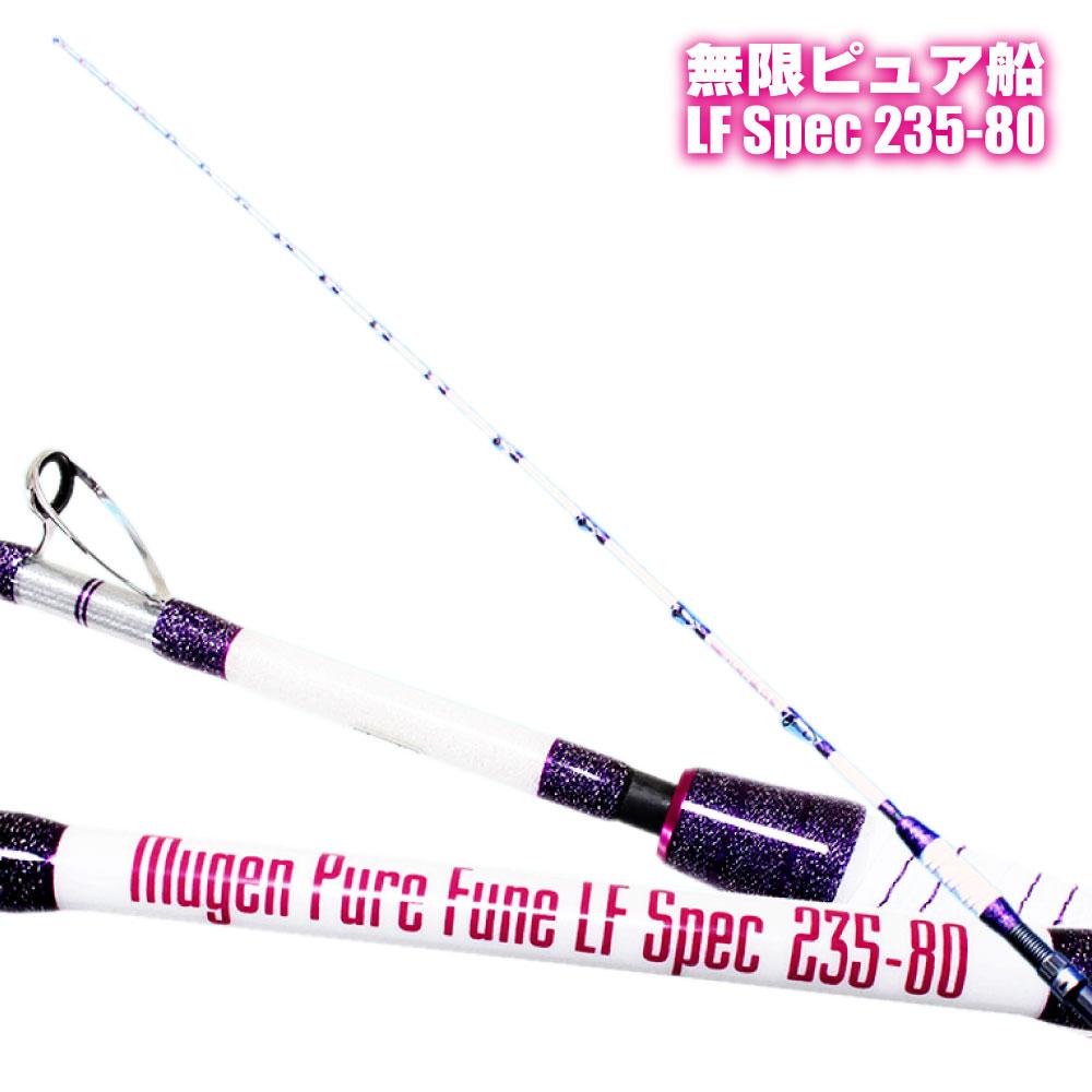 無限ピュア船 LF(ライト・ファスト)Spec 235-80号(40~100号) (goku-950134) 船竿 先調子 ロッド 青物 落とし込み 釣り 竿 船 タチウオ
