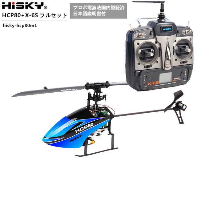 HiSKY HCP80 (FBL80) + X-6S セット RTF (mode1)【2.4GHz 6ch 3Dシリーズ】 (hisky-hcp80m1)ORI RC 200g未満 フライバーレス仕様の高性能超小型ヘリ 【技適・電波法国内認証済、取扱説明書日本語版】|ラジコン ヘリコプター 関連商品 HiSKY 本体セット