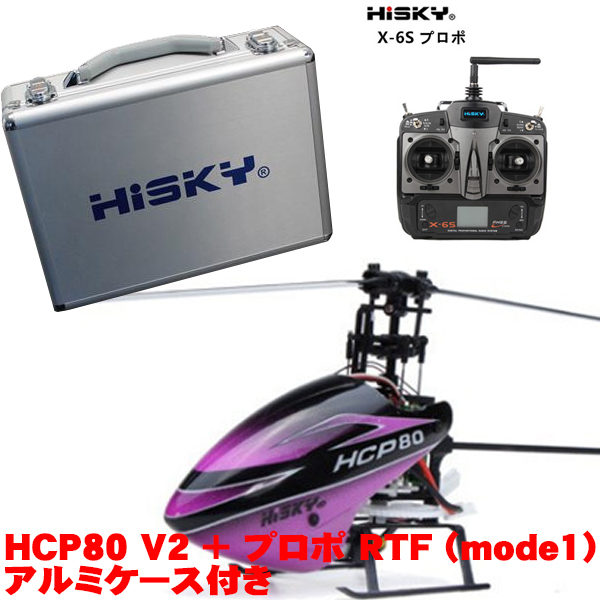 HiSKY HCP80 V2 + X-6Sプロポ RTF (mode1) (hisky-hcp80V2m1)【HiSKY専用アルミケース付き限定セット/技適・電波法国内認証済】 3軸6軸切り換え 初級、中級1機で充分 |ORI RC ラジコン ヘリコプター 関連商品 HiSKY ハイスカイ 本体セット ドローン クワッド