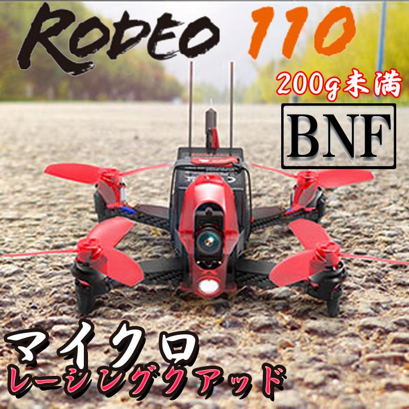 室内FPVドローン WALKERA Rodeo 110 ワルケラ 純正 カメラ 充電器 付き 本体 BNF (rodeo110-bnf) レーシング クワッド ドローン|ラジコン ヘリコプター 関連商品 rodeo110 ロデオ110 walkera 本体セット